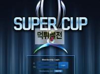 [먹튀확정] 슈퍼컵 먹튀검증 SUPERCUP 먹튀확인 cup-aa.com 토토먹튀