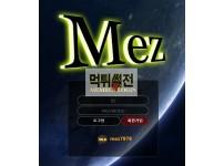 【먹튀확정】 메즈 먹튀검증 MEZ 먹튀확인 mez79.com 토토먹튀