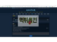 【먹튀확정】 아바타 먹튀검증 AVATAR 먹튀확인 avt-888.com 토토먹튀