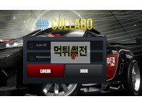 【먹튀확정】 콜라보 먹튀검증 COLLABO 먹튀확인 scy234.com 토토먹튀