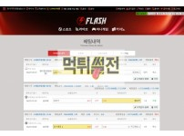 【먹튀확정】 플래쉬 먹튀검증 FLASH 먹튀확인 www.flash-6.com 토토먹튀