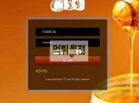 [먹튀확정] 꿀통 먹튀검증 ggul-777.com 토토먹튀
