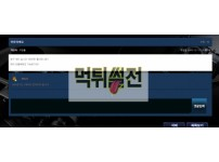 【먹튀확정】 리콘 먹튀검증 RECON 먹튀확인 dru-kg.com 토토먹튀