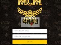 【먹튀확정】 엠씨엠 먹튀검증 MCM 먹튀확인 mcm-sp.com 토토먹튀