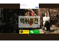 【먹튀확정】 엽문 먹튀검증 bhj-qa.com 토토먹튀