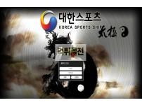 【먹튀확정】 대한스포츠 먹튀검증 먹튀확인 www.dhs-sp.com 토토먹튀