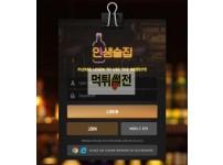 【먹튀확정】 인생술집 먹튀검증 xl-no222.com 토토먹튀