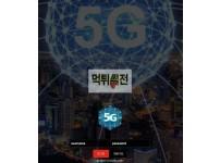 【먹튀확정】 5G 먹튀검증 5g-558.com 토토먹튀