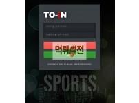 【먹튀확정】 토인 먹튀검증 TOIN 먹튀확인 my-mc1.com 토토먹튀