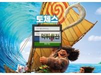 【먹튀확정】 토체스 먹튀검증 tch-cc.com 토토먹튀