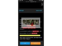【먹튀확정】 쿠거 먹튀검증 COUGAR 먹튀확인 cougar2017.com 토토먹튀