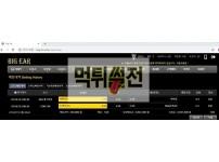 【먹튀확정】 빅이어 먹튀검증 BIGEAR 먹튀확인 big-ho.com 토토먹튀