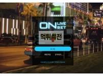 【먹튀확정】 온라이브벳 먹튀검증 ONLIVEBET 먹튀확인 on-010.com 토토먹튀
