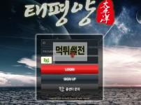 【먹튀확정】 태평양 먹튀검증 ok-lh.com 토토먹튀