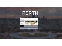 【먹튀확정】 펄스 먹튀검증 PERTH 먹튀확인 PER-NEW.COM 토토먹튀