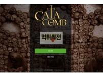 【먹튀확정】 카타콤 먹튀검증 CATACOMB 먹튀확인 VAVA-22.COM 토토먹튀