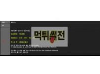 [먹튀확정] 돈킹 먹튀검증 DONKING 먹튀확인 dkn-vip.com 토토먹튀