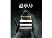 [먹튀확정] 검투사 먹튀검증 gum-007.com 토토먹튀