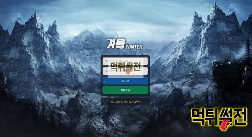 【먹튀확정】 겨울 먹튀검증 WINTER 먹튀확인 wt-777.com 토토먹튀