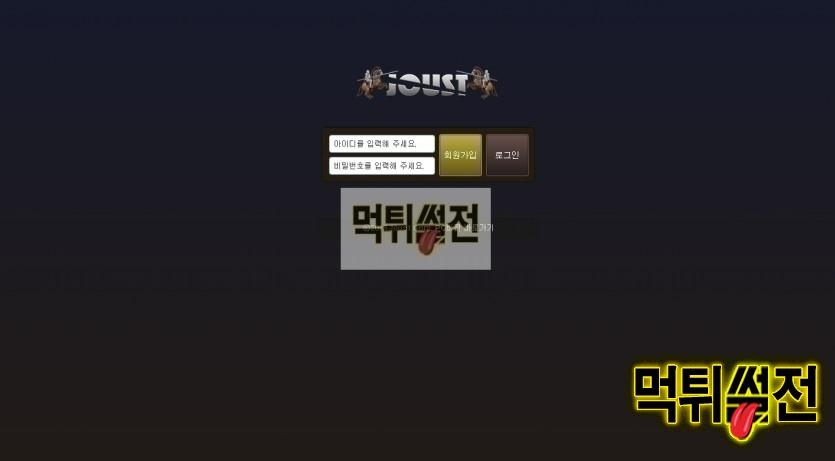 【먹튀확정】 자우스트 먹튀검증 JOUST 먹튀확인 j-mm1.com 토토먹튀