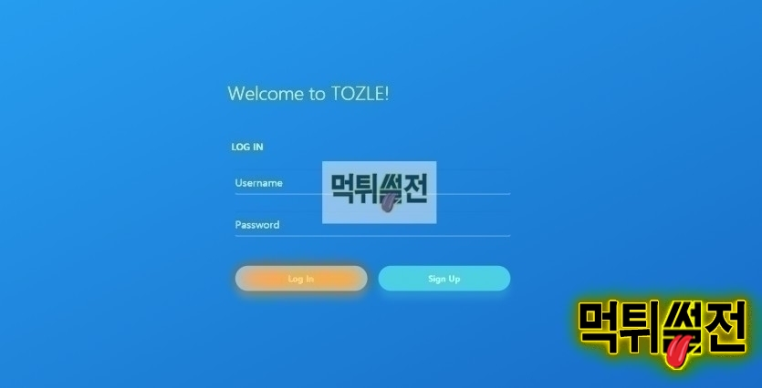 【먹튀확정】 토즐 먹튀검증 TOZLE 먹튀확인 tz-01.com 토토먹튀