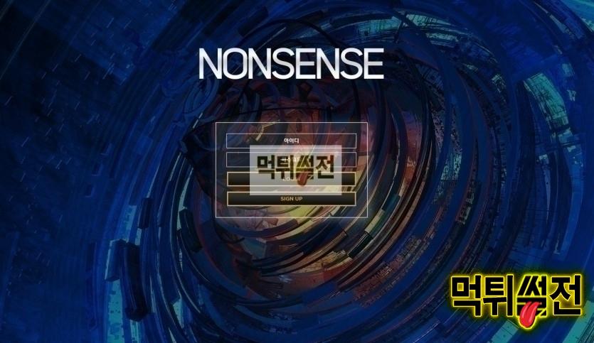 【먹튀확정】 넌센스 먹튀검증 NONSENSE 먹튀확인 wst247.com 토토먹튀