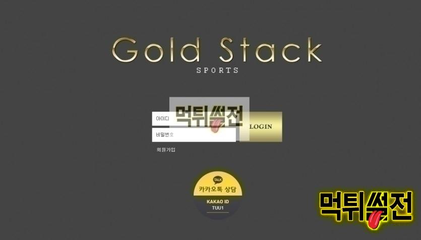 【먹튀확정】 골드스탁 먹튀검증 GOLDSTACK 먹튀확인 gsk-12.com 토토먹튀
