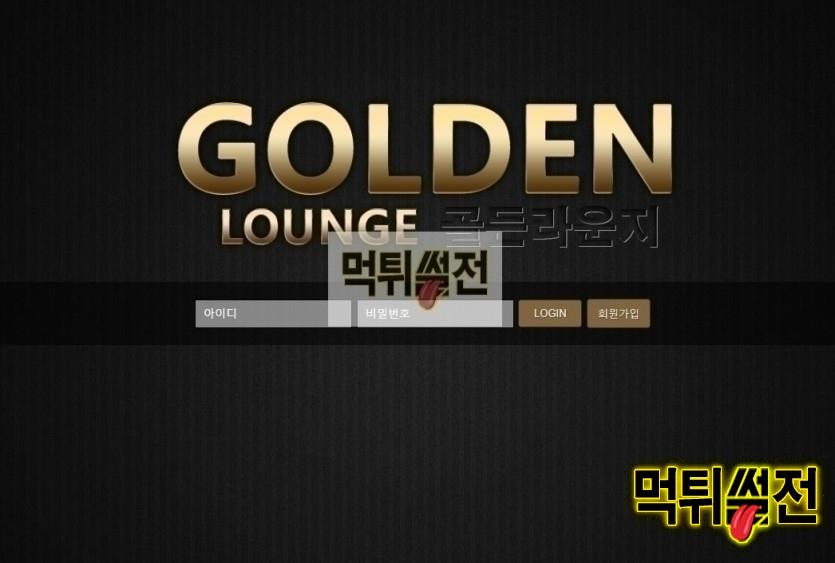 【먹튀확정】 골든라운지 먹튀확정 GOLDN SOUNGE 먹튀확인 go-2590.com 토토먹튀