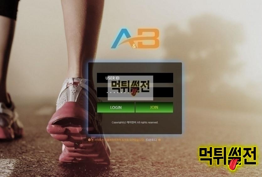 【먹튀확정】 에이엔비 먹튀확인 ANB 먹튀확정 anb-888.com 토토먹튀