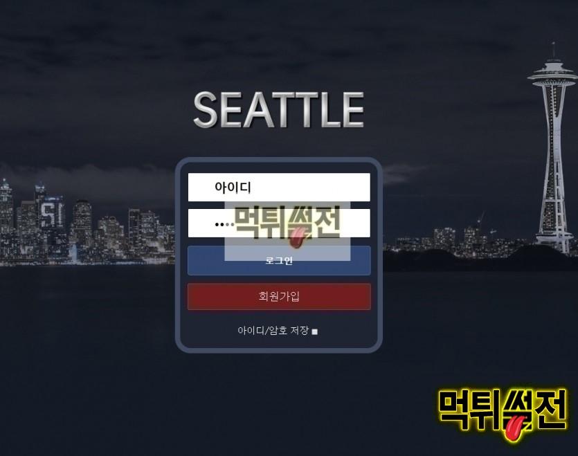 【먹튀확정】 시애틀 먹튀확인 먹튀확정 mobile.sea-1577.com 토토먹튀