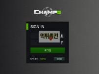 【먹튀확정】 챔스 먹튀검증 champs 먹튀확정 ch-252.com 토토먹튀