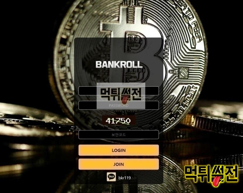 【먹튀확정】 뱅크롤 먹튀확정 BANKROLL 먹튀확인 bk-dog.com 토토먹튀