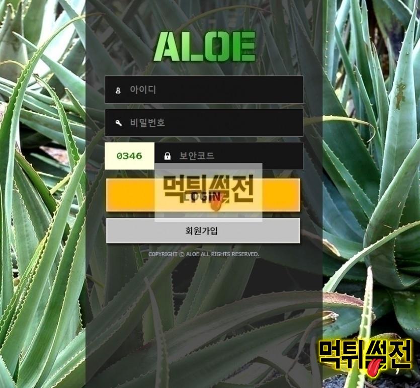 【먹튀확정】 알로에 먹튀확정 ALOE 먹튀확인 aloe88.com 토토먹튀