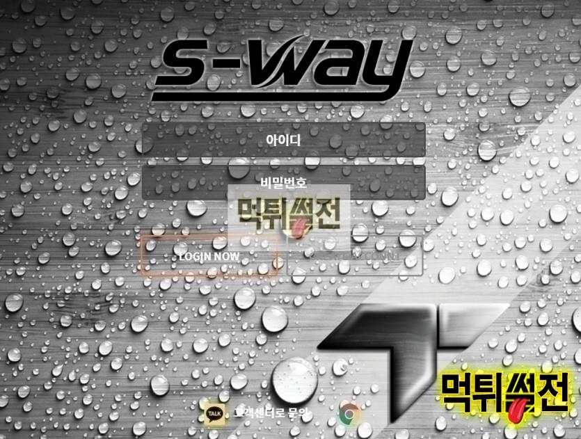 【먹튀확정】 에스웨이 먹튀확정 S-WAY 먹튀확인 sway1.com 토토먹튀