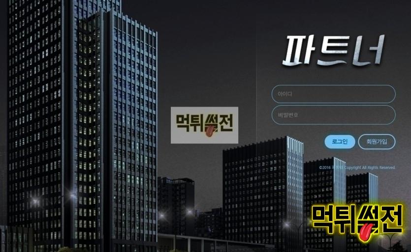 【먹튀확정】 파트너 먹튀확정 partner 먹튀확인 par-11.com 토토먹튀