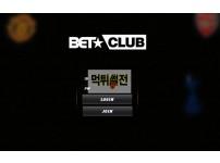 【먹튀확정】 벳클럽 먹튀검증 BETCIUB 먹튀확정 bet-ccd.com 토토먹튀