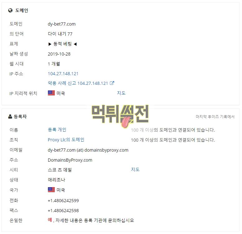 【먹튀확정】 다이너스티 먹튀검증 DYNASTY 먹튀확정 dy-bet77.com 토토먹튀