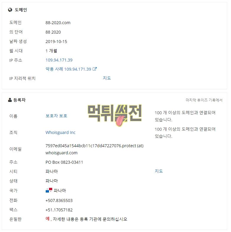 【먹튀확정】 88벳 먹튀검증 88벳 먹튀확정 88-2020.com 토토먹튀