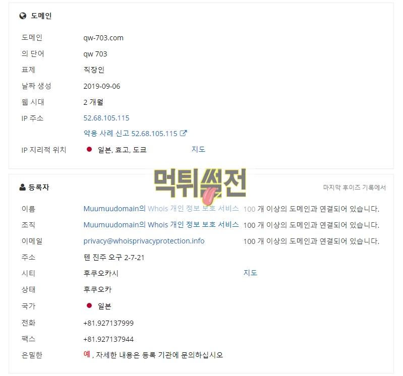 【먹튀확정】 직장인 먹튀검증 직장인 먹튀확정 qw-703.com 토토먹튀