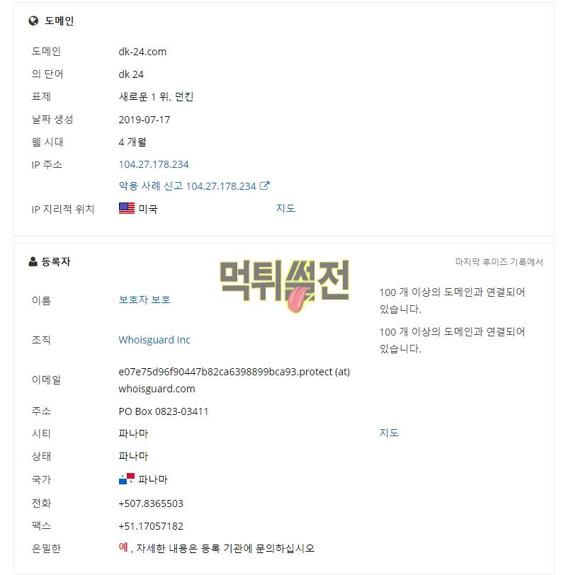 【먹튀확정】 퍼스트뱃 먹튀검증 퍼스트뱃 먹튀확정 dk-24.com 토토먹튀