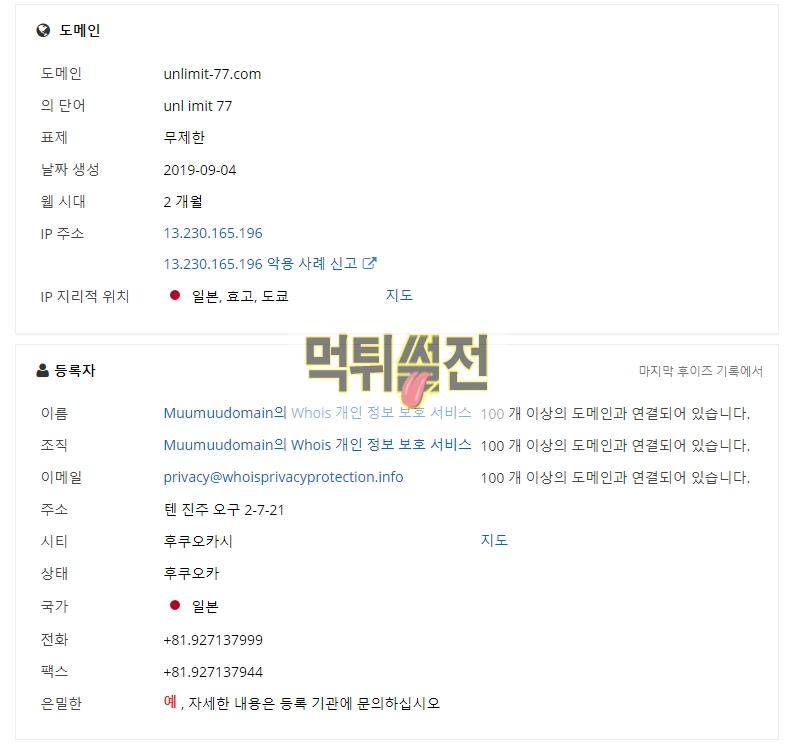 【먹튀확정】 언리밋 먹튀검증 UNLIMIT 먹튀확정 unlimit-77.com 토토먹튀