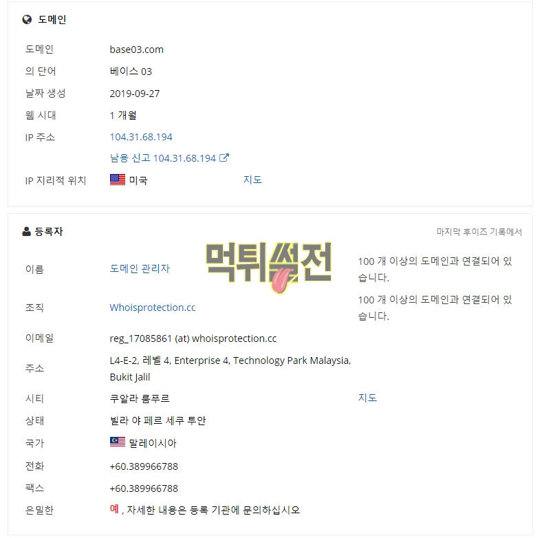【먹튀확정】빠세 먹튀검증 BBASAE 먹튀확정 base03.com 토토먹튀