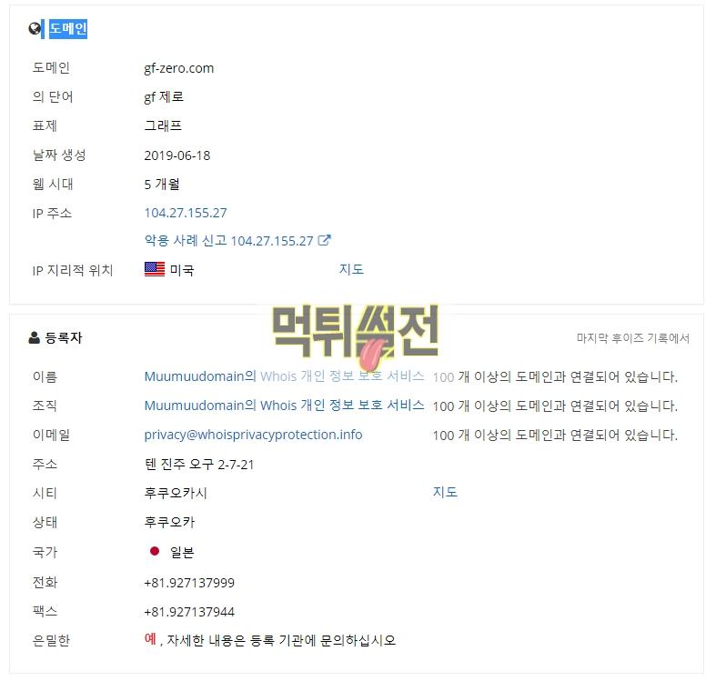 【먹튀확정】 그라프 먹튀검증 GRAFF 먹튀확정 gf-zero.com 토토먹튀