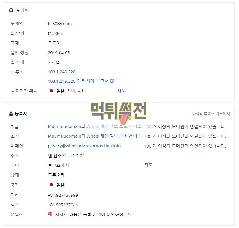 【먹튀확정】트로이 먹튀검증 TROY 먹튀확정 tr-5885.com 토토먹튀