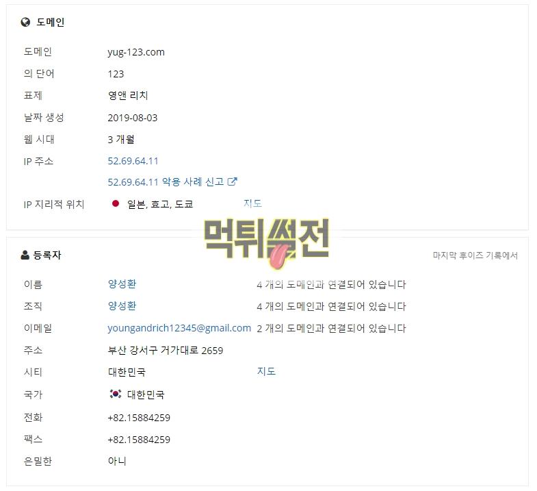 【먹튀확정】동화 먹튀검증 영앤리치 먹튀확정 yug-123.com 토토먹튀