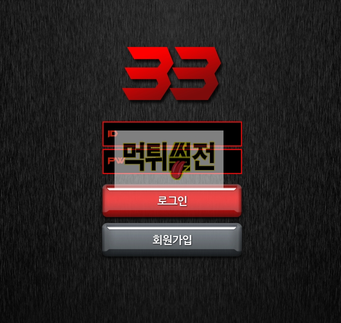 【먹튀확정】 33벳 먹튀검증 33bet 먹튀확정 33-2019.com 토토먹튀