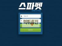 【먹튀검증】 스파뱃 먹튀검증 sp1005.com 먹튀사이트 검증