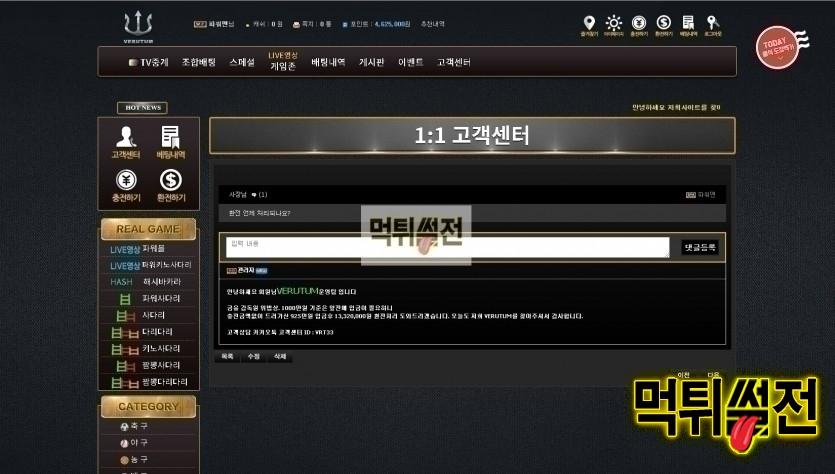 먹튀확정】 베루툼 먹튀검증 VERUTUM 먹튀확정 gg-hs.com 토토먹튀