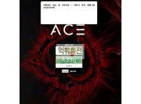 【먹튀검증】 에이스 먹튀검증 ace-778.com 먹튀사이트 검증