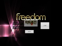 【먹튀확정】 프리덤 먹튀검증 FREEDOM 먹튀확정 frd-365.com 토토먹튀